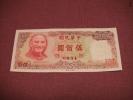 ■台湾紙幣■中華民国70年(1981)500元紙幣(美品上)
