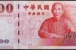 台湾・2001年・100圓紙幣