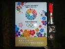 2020東京オリンピック クリアファイル・ボールペン等 新品