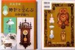 【新品】時計とらんぷの小宇宙へ 武笠幸雄 北辰堂