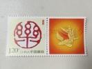 中国切手GXHB18 音楽 個性化切手