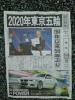 号外 ! 2020年 東京5輪オリンピック 2013年9月8日 朝日新聞