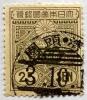 210. 大正白紙25銭・櫛型・台湾頭~  (台湾印)