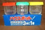 昭和レトロ 当時物 非売品 未使用 コカ コーラ ハウスポット 3色