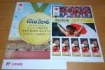 2016年リオオリンピック公式限定切手シート登坂絵莉選手