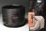 慶應◆人間国宝【加藤卓男】作 秀逸!瀬戸黒茶碗 共箱付