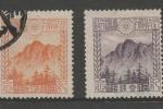 1923 皇太子 裕仁 台湾訪問 2種完 使用済