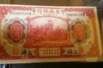 台湾 中華民国3年銘 上海 交通銀行 10元(圓) 未使用 美品