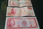 中国 台湾 旧10元(圓)紙幣 3種…3枚セット
