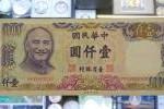 台湾 1000元 紙幣