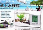 【お好み雑貨】卓上 ミニ 水族館インテリア時計 癒しインテリア