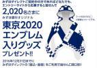 非売品 東京2020オリンピック・パラリンピック公式グッズ 東京オリンピック パラリンピック フード付きタオル みずほ 東京2020 エンブレル