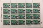 (#38-05) 記念切手【青年海外協力隊創設20年記念 1985年】