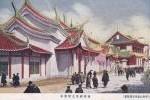 絵葉書 平和記念東京博覧会 台湾館及同喫茶室 大正11年スタンプ