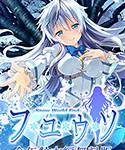 twitterで話題のPCゲーム 【0円】フユウソ -Snow World End- 全年齢本編無料版