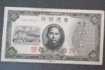 台灣銀行 拾圓 十円 10円札 中国 紙幣 古紙幣 台湾銀行 台湾 孫文 中華民国 台幣11