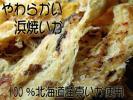 やわらかい焼いか110g (北海道産イカ使用)奥深い味わい焼き烏賊