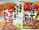 【グルメマート】北海道限定 たらば蟹&ずわい蟹カレーセット