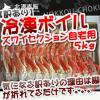 〔訳あり〕冷凍ボイルズワイガニセクション(脚)5kg〔E〕☆