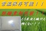 常温保存可能!脱酸素包装キヌヒカリ玄米10kg減農薬栽培26年産