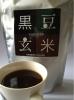 ★100%北海道産★黒千石豆+玄米の香ばしいパウダードリンク