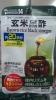 玄米黒酢◆アミノ酸◆ダイエット食品