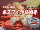 本ズワイ蟹塩辛(数の子入り)160g 北海道物産展人気商品