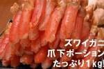 ズワイガニ★爪下カニポーション【たっぷり1kg!】
