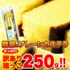 【訳あり】カステラの端っこ250g×4個セット 常温 送料A