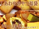 訳あり1円スタート!どっさりワクワクお菓子セット