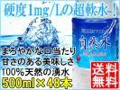 訳あり 超軟水ミネラルウォーター 久米島の自然水500ml×48本