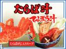 たらば汁(てっぽう汁) タラバガニを風味豊かに缶詰めに仕立てました たらばがにのみそ汁・タラバ蟹のお吸い物 北海道かにの王様の郷土料理